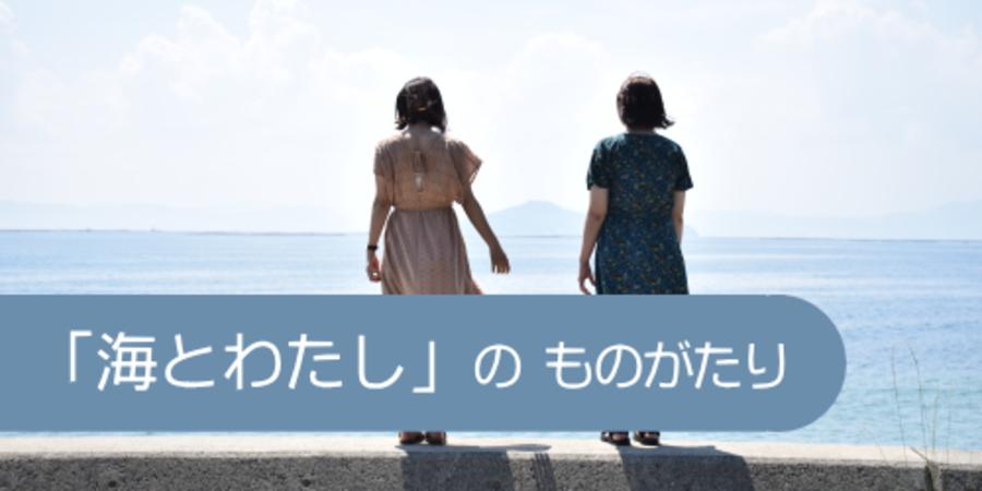 「海とわたし」のものがたり
