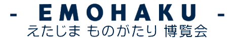 EMOHAKU(えもはく)